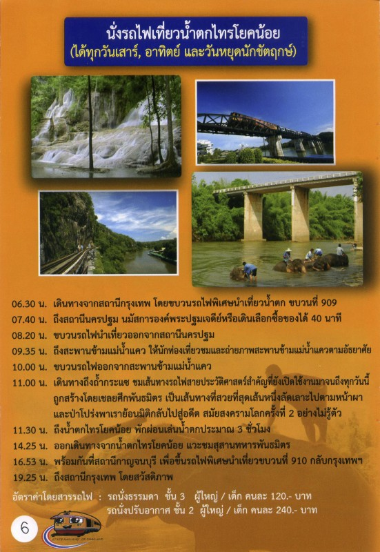 น้ำตกไทยโยคน้อย-551x800.jpg