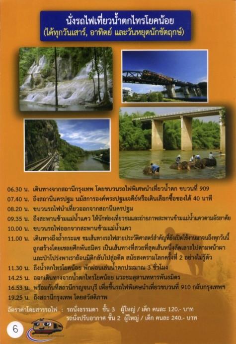 น้ำตกไทยโยคน้อย-551x800
