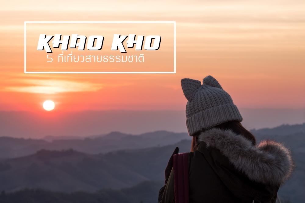 khao-kho-nature-text.jpg